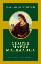Според Мария Магдалина