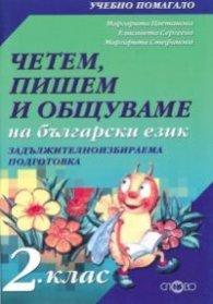 Четем, пишем и общуваме на български език 2.клас