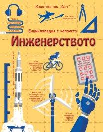 Инженерството. Енциклопедия с капачета