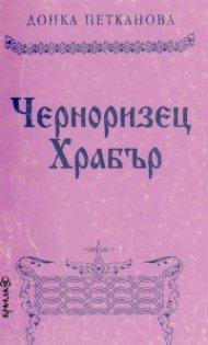 Черноризец Храбър