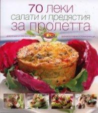 70 леки салати и предястия за пролетта