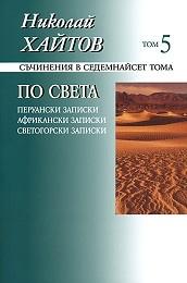 Съчинения в 17 тома Т.5 По света: Перуански записки; Африкански записки; Светогорски записки