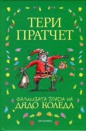 Фалшивата брада на Дядо Коледа (твърда корица)