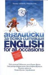Английски за всяка ситуация/ English for all occasions