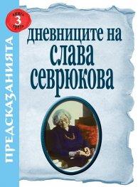 Дневниците на Слава Севрюкова Кн.3: Предсказанията