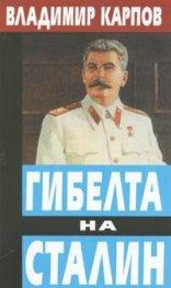 Гибелта на Сталин