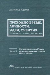 Преходно време Кн.2: Управлението на Съюза на демократичните сили 1991-1992 г. Личности, идеи, събития