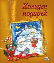 Коледен подарък (за 6-12 години)