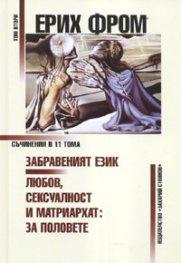 Съчинения Т.2: Забравеният език; Любов, сексуалност и матриархат: За половете