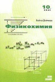 Физикохимия 10. клас