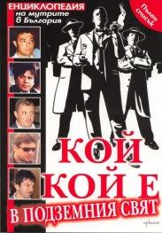Кой кой е в подземния свят /  Енциклопедия на мутрите в България