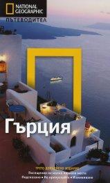 Пътеводител Гърция/ National Geographic
