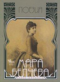 Мара Белчева Т.1: Поезия