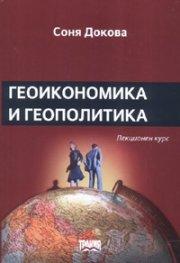 Геоикономика и геополитика. Лекционен курс