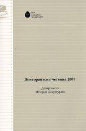 Докторантски четения 2007/ Департамент История на културата