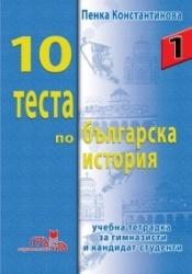 10 теста по българска история. Учебна тетрадка за гимназисти и кандидат-студенти