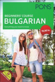Beginners' course Bulgarian. Ускорен курс по български за англоговорящи (Учебник + онлайн 2CD)