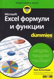 Microsoft Excel формули и функции for Dummies