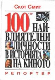 100 най-влиятелни личности в историята на киното
