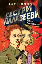 Сестри Палавееви по пътя към новия свят