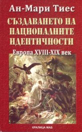 Създаването на националните идентичности. Европа XVIII-XIX век