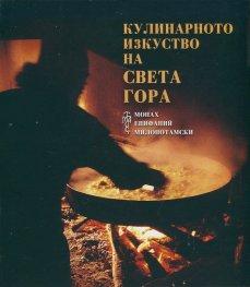 Кулинарното изкуство на Света гора