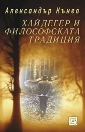 Хайдегер и философската традиция