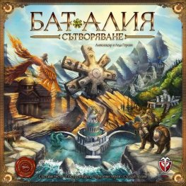 Баталия - Сътворението - Настолна игра