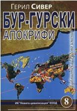 Бур-Гурски апокрифи Част II: Етимоложки детектор на Бур-Гурска еманация