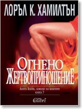 Анита Блейк - ловецът на вампири Кн.7: Огнено жертвоприношение
