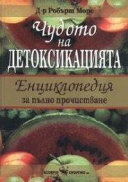 Чудото на детоксикацията: Енциклопедия за пълно прочистване (твърда корица)
