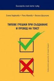 Български език като чужд. Типове грешки при създаване и превод на текст