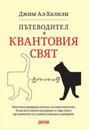 Пътеводител в квантовия свят