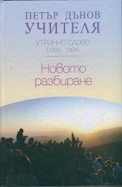 Утринно слово (1933-1934): Новото разбиране