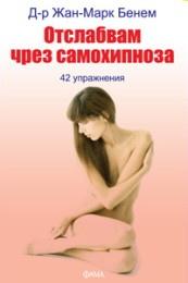 Отслабване чрез самохипноза. 42 упражнения