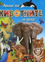 Атлас на животните за деца