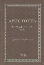 Метафизика IV-IX
