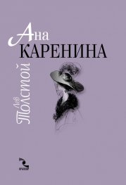 Ана Каренина Т.1-2