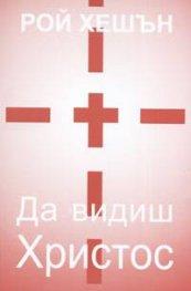 Да видиш Христос