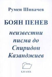 Боян Пенев. Незвестни писма до Спиридон Казандижиев