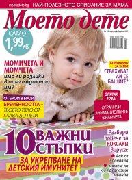 Моето дете; Бр. 1 - 2/2015