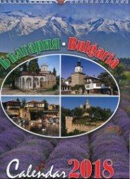 Стенен календар 2018: България