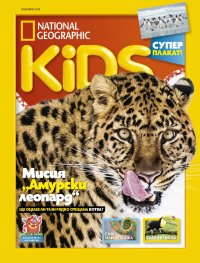 National Geographic KIDS България 11/2019