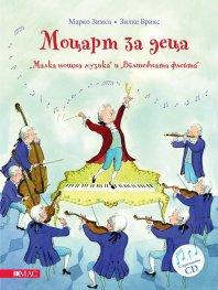 """Моцарт за деца. """"Малка нощна музика"""" и """"Вълшебната флейта"""" + CD"""