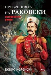 Прозренията на Раковски. Исторически роман