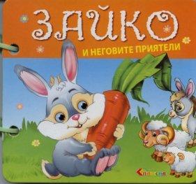 Зайко и неговите приятели/ Книжка с дръжка