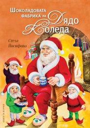 Шоколадовата фабрика на Дядо Коледа