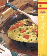Испанска кухня/ Световна кухня 7