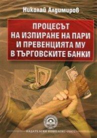 Процесът на изпиране на пари и превенцията му в търговските банки