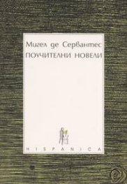 Поучителни новели